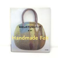 B303【古本】わたしのフェルトバック  24のフォルム Handmade Felt /橘記子