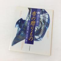 【古本】B104 布の贈りもの 文化出版局 1998