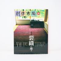 【古本】B2_70 創作市場 29号 裂織に遊ぶ 2003