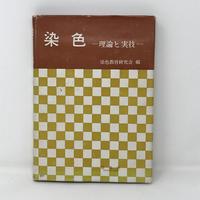 【古本】B279 染色 -理論と実技- /染色教育研究会 編
