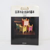 【古本】B2_119 草木染・糸染の基本 浸し染の手法 /山崎青樹
