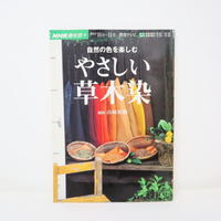 【古本】B2_112 NHK 趣味悠々2003 自然の色を楽しむ やさしい草木染