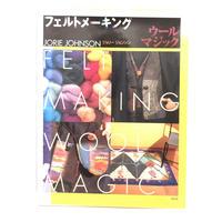 B307【古本】フェルトメーキング ウールマジック /JORIE JOHNSON