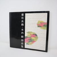 【古本】B2_77 優佳良織・木内綾 作品集