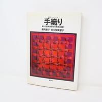 【古本】B2_117 手織り 織りの基本技術その発想と展開 / 創元社