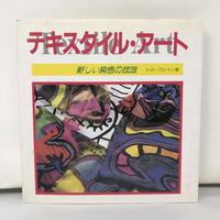 【古本】B336 テキスタイル・アート 新しい染色の技法/ケイト・ブロートン