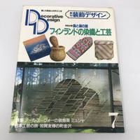 【古本】B136季刊 装飾デザイン Decorative Design 第7号