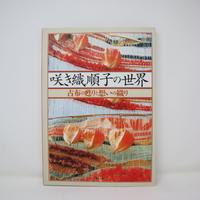 【古本】B2_59 咲き織順子の世界 古布の甦りと想いの織り