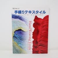 【古本】B2_99 手織りテキスタイル  増刊 CreAtor12  東京アートセンター
