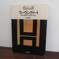 【古本】B079 ウィーヴィング・ノート ―織物と組織・織りの計画・織りと道具 (新技法シリーズ 86)/岸田幸吉