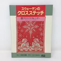 【古本】B248スウェーデンのクロスステッチⅢ クリスマスカレンダー / インガ・パルムグレン 訳 山梨幹子