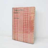【古本】B2_63  手織のデザイン3 組織図篇Ⅱ / 長谷川夌子