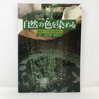 【古本】B321 自然の色を染める 家庭でできる植物染 (著者サイン本)  /監修 吉岡幸雄・福田伝士