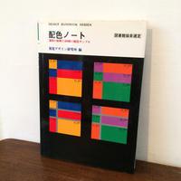 【古本】B273   配色ノート 調和の原則と400組の配色サンプル / 視覚デザイン研究所