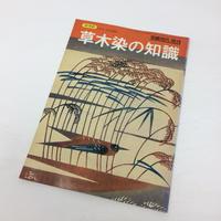 【古本】B101 保存版 草木染めの知識 月刊染織現代 増刊 1976