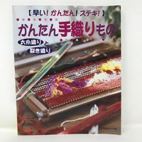 【古本】B330 かんたん手織りもの