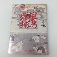 【古本】B093 日本の織物 源流社 /  北村哲郎