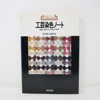 【古本】B2_81 工芸染色ノート 繊維と染色・糸、布染めの基礎 /柳悦孝