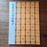 【古本】B278 芭蕉布と平良敏子