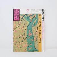 【古本】B2_109 季刊 銀花 101号 春 1995
