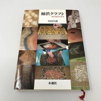【古本】B284  柿渋クラフト 柿渋染めの技法/木魂社 寺田 昌道