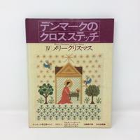 【古本】B244   デンマークのクロスステッチ Ⅳ メリークリスマス / ゲルダ・ベングトソン 訳 山梨幹子