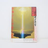 【古本】B2_116 季刊 銀花 100号 冬 1994