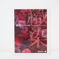 【古本】B2_97 織染 orisome JAPAN TEXTILE ~Feel 創作市場 別冊 19
