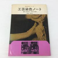 【古本】B121 工芸染色ノート 柳悦孝・假屋安吉 / 株式会社美術出版社