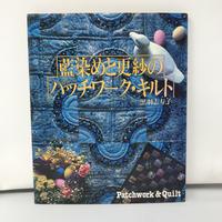 【古本】B344 藍染と更紗のパッチワーク・キルト/黒羽志寿子