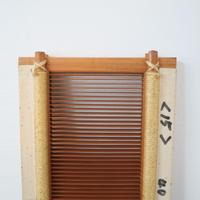 P045【USED】竹筬 鯨寸15羽 内寸85.4㎝