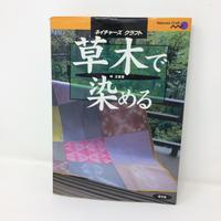 【古本】B261 ネイチャーズクラフト   草木で染める / 林泣童