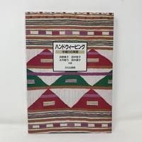 【古本】B314 ハンドウィービング 手織りの実習/ 浜野義子