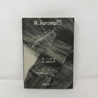 B302【古本】衣 .koromo /21     城としはる