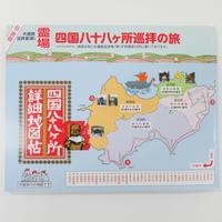 四国八十八ヶ所霊場 巡拝地図
