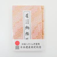 四国霊場八十八ヶ所 納経帳(赤)
