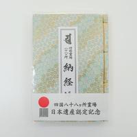 四国霊場八十八ヶ所 納経帳(青)