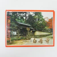 白峯寺特製ポストカード