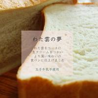 数量限定!【【クール冷蔵便送料着払】食パン/わた雲の夢