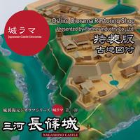 城ラマ 城郭復元シリーズ 1/1500     三河長篠城 【特装版】