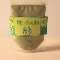 緑の魔法の粉 中サイズ