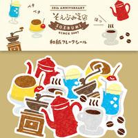 QSA12 フレークシール  コーヒー