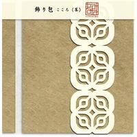 KSF010 飾り包 こころ 茎