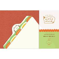O-35-045みずたまパン工房 サンドイッチレター レタストマトサンド