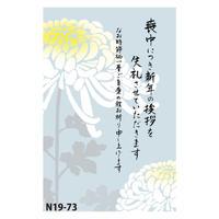 FSM喪中はがきN19-73(菊)