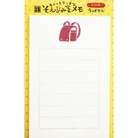 SHM105 オンライン店舗限定そえぶみ箋メモ ランドセル