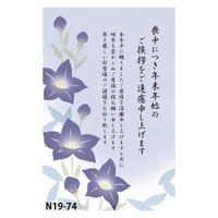 FSM喪中はがきN19-74(桔梗)