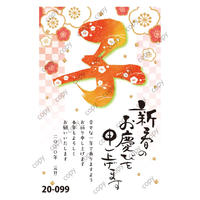 20-099 FSC 干支文字年賀