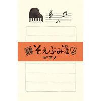 LS237 そえぶみ箋 ピアノ