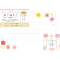 LT300お手紙美人 お礼用 ピンク色のガーベラ